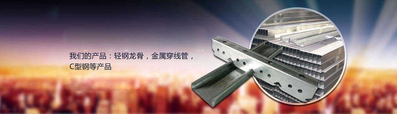 轻钢龙骨制造商